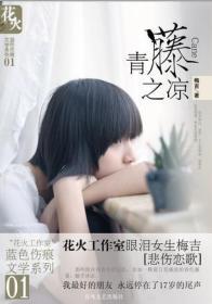 青藤之凉:花火蓝色伤痕文学系列01