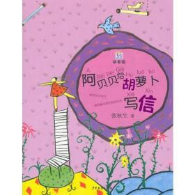 新书--桃桃丛书·拼音版: 阿贝贝给胡萝卜写信