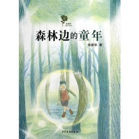 金蔷薇儿童文学金品--森林边的童年
