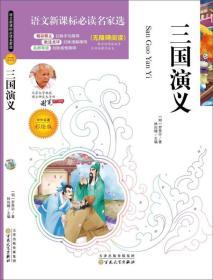 语文新课标必读名家选:三国演义(彩绘版)