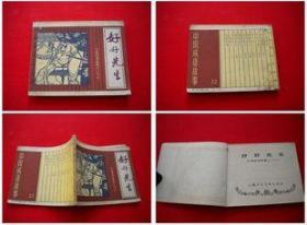 《好好先生》成语第22册。上海1981.2一版一印,4627号。连环画