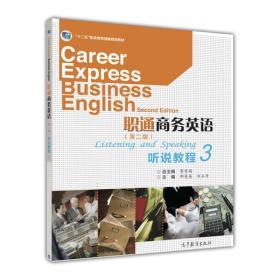 职通商务英语  听说教程  3