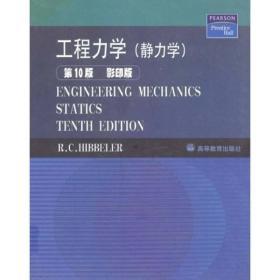 工程力学:静力学(第10版)(影印版)