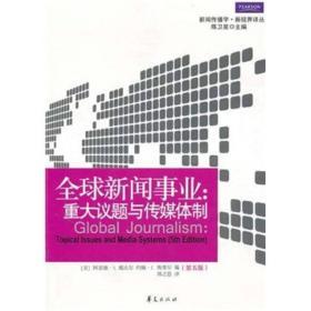 全球新闻事业
