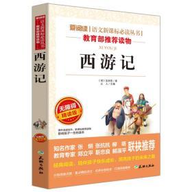西游记/语文新课标必读丛书分级课外阅读青少版(无障碍阅读彩插本)
