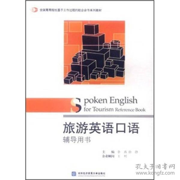 全国高等院校基于工作过程的校企合作系列教材:旅游英语口语辅导用书