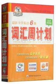 大学英语6级 词汇周计划 本社 齐鲁电子音像出版社 9787894624543