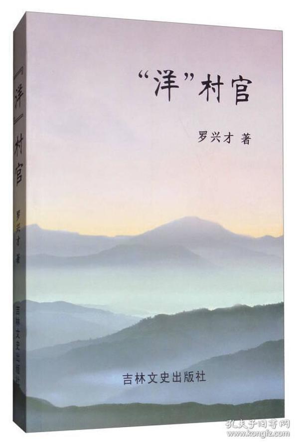 """""""洋""""村官"""