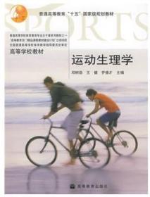 绝版 运动生理学 乔德才  主编;邓树勋;王健 高等教育出版社 9787040169607