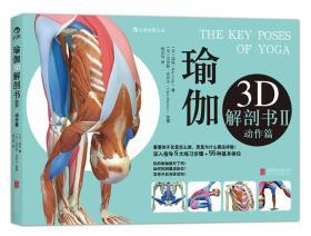 瑜伽3D解剖书II:动作篇
