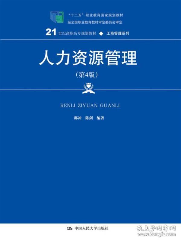人力资源管理(第4版)(21世纪高职高专规划教材·工商管理系列)