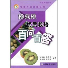 猕猴桃优质栽培百问百答