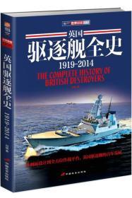 英国驱逐舰全史
