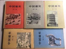 中国通史 第 二、三、四、五、六册 共五册合售(大32开精装本)