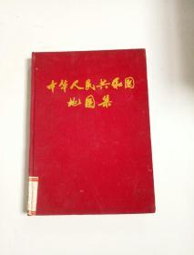 中华人民共和国地图集//缩印本