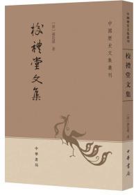 校礼堂文集:中国历史文集丛刊