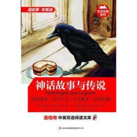 麦格希中英双语阅读文库:神话故事与传说