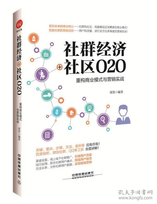 正版新書社群經濟+社區O2O:重構商業模式與營銷實戰
