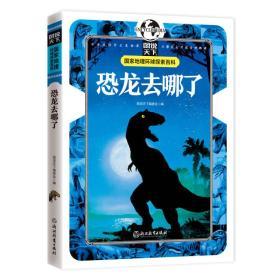 国家地理 环球探索百科 恐龙去哪了