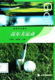 正版二手书高尔夫运动 丁明汉 武晓君 高等教育出版社 9787040217506