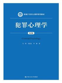 犯罪心理学(第2版)(新编21世纪心理学系列教材)