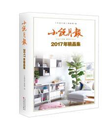 小说月报2017年精品集