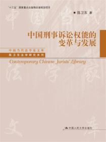 """中国刑事诉讼权能的变革与发展/中国当代法学家文库/""""十三五""""国家重点出版物出版规划项目"""