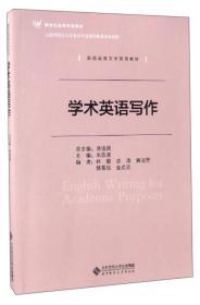 学术英语写作/英语语言文学系列教材 新世纪高等学校教材