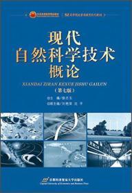 现代自然科学技术概论(第七版)