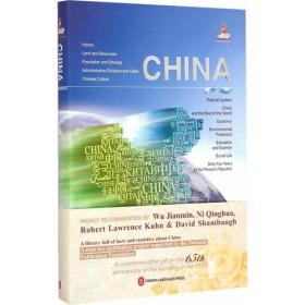 中国(多语种国情视觉图书)(英文版)