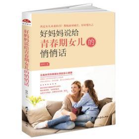 好妈妈说给青春期女儿的悄悄话:全面关照青春期女孩的身心健康
