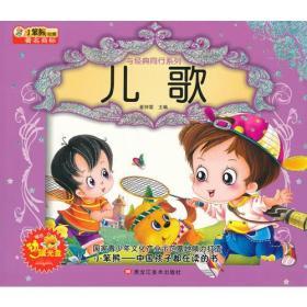 小笨熊典藏?与经典同行系列 儿歌 崔钟雷 黑龙江美术出版社 9787531828303