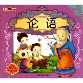 小笨熊与经典同行系列:论语(赠送动漫光盘)