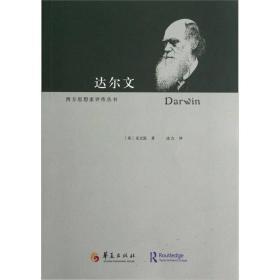 西方思想家评传丛书:达尔文