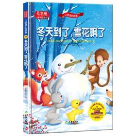 (精装彩绘本)葛翠琳·童书馆绘本:山林里的故事--冬天到了雪花飘了