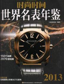 时尚时间(2013世界名表年鉴)