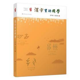 汉字通俗读物:汉字里的国学