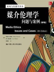 媒介伦理学:问题与案例(第8版)/新闻与传播学译丛·国外经典教材系列