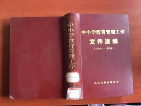 中小学教育管理工作文件选编(1989-1996)