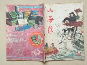 期刊杂志:山海经(1985.2)