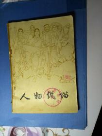 美术技法丛书:人物线描【天津人民美术出版社75年1版1印,有语录】
