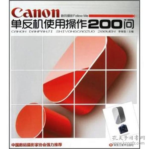 Canon单反机使用操作200问