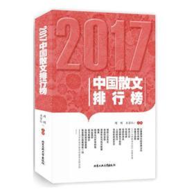 2017中国散文排行榜