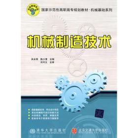 正版图书 机械制造技术