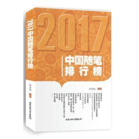 2017中国随笔排行榜