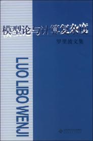 罗里波文集:模型论与计算复杂度