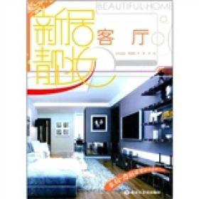 送书签ho-9787531829799-新居靓妆  客厅