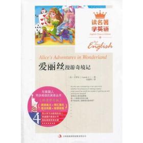 读名著 学英语 爱丽丝漫游奇境记