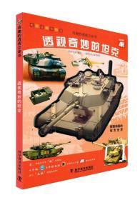 有趣的透视立体书—透视奇妙的坦克