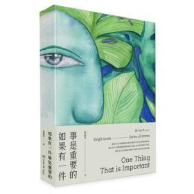 正版如果有一件事是重要的裴昌龙重庆大学出版社9787568909075ai2